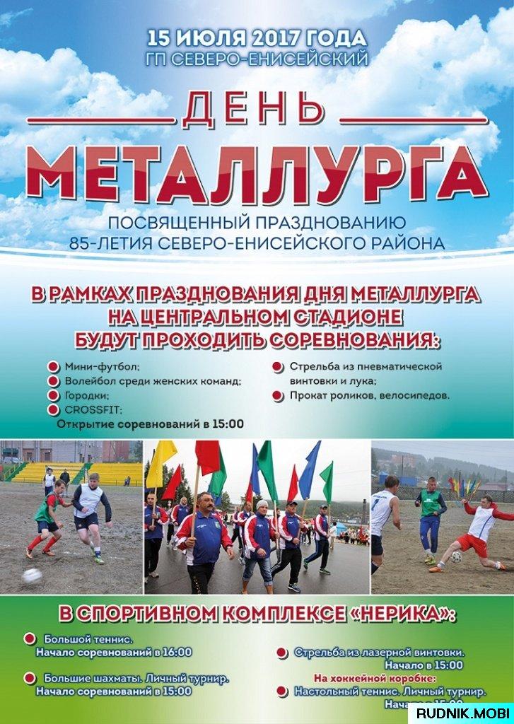 den_metallurga